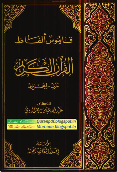 Download 063 vocabulary of the holy quran arabic english www quranpdf blogspot in pdf book