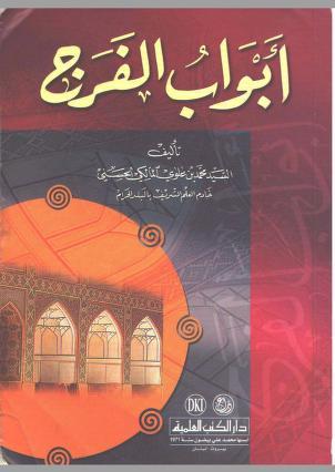 مكتبة محمد علوي المالكي