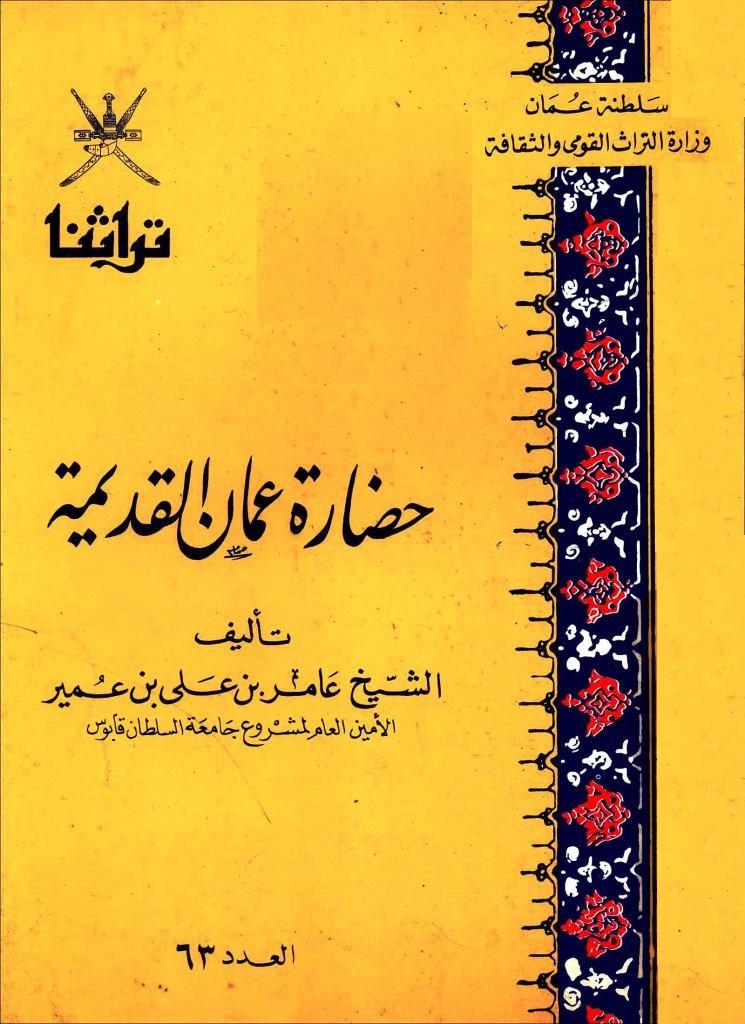 حمل حضارة عمان القديمة Hadara_oman